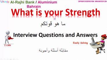 al rajhi bank | aluminium kuwait top  interview questions شركة ألمنيوم البحرين  |مصرف الراجحي